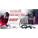 ПСИ-500-1 PRO – новейший инверторный полуавтомат от ПАТОН™
